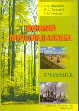 Учебник Тонкопий Экономика Природопользования